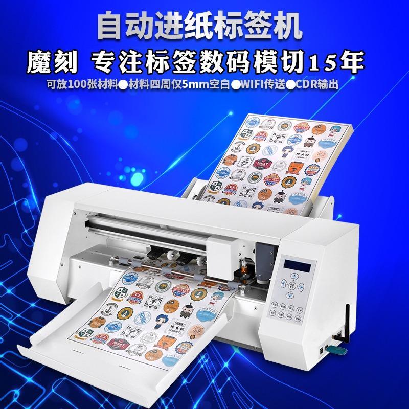 魔刻摄像头全自动定位巡边刻字机热转印小型不干胶标签切割模切机