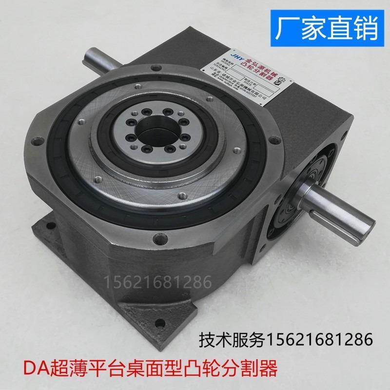 凸轮分割器DA110 厂家生产制造精密凸轮间歇分割器重负载多工位