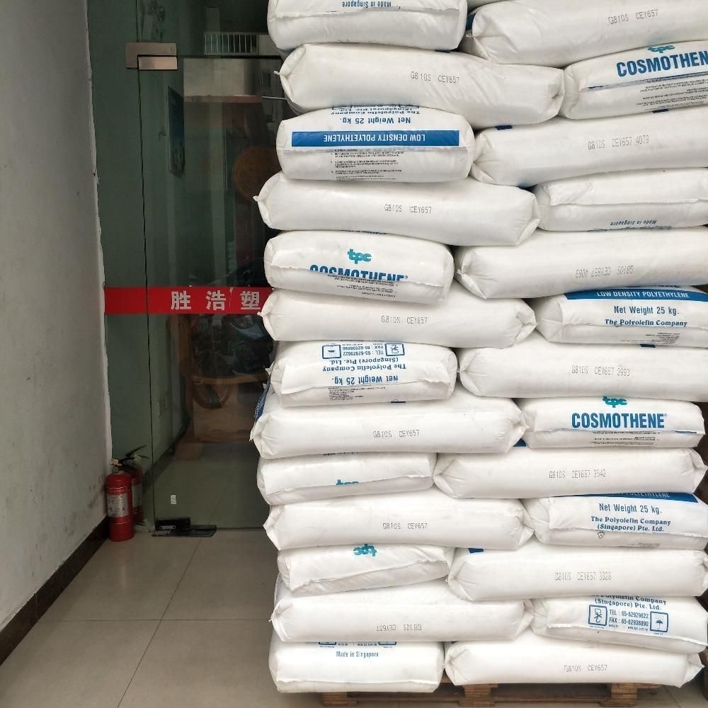 LDPE 新加坡聚烯烃 G810-S 塑料花专用PE 小粒径LDPE