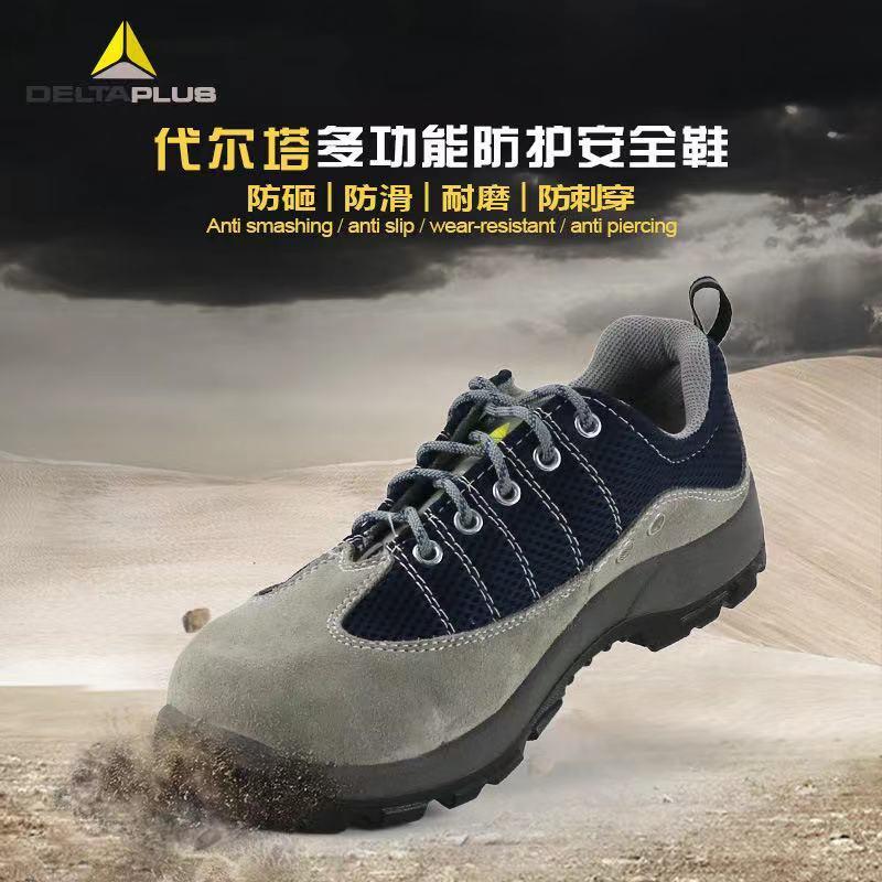 四川成都代尔塔321322多功能防护安全鞋防砸刺穿劳保鞋代理批发