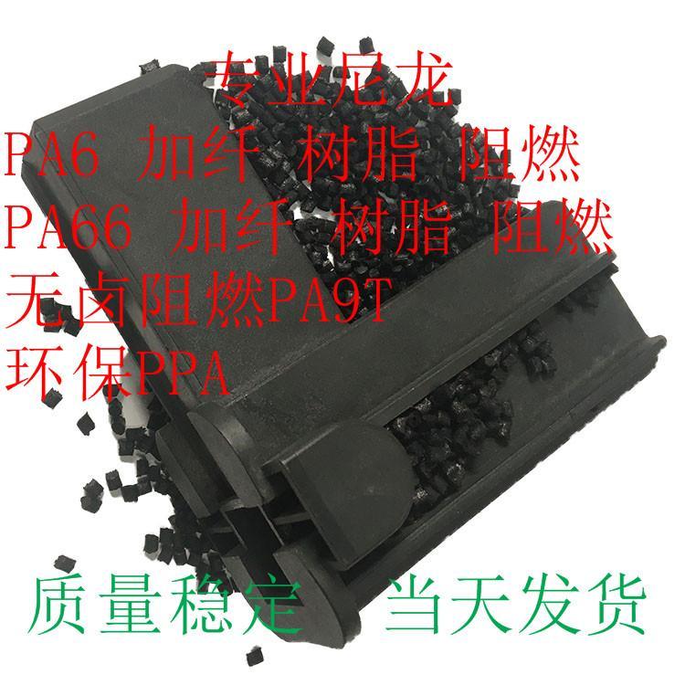厂家pa6价格尼龙6加纤PA6叶轮聚酰胺6塑胶颗粒料