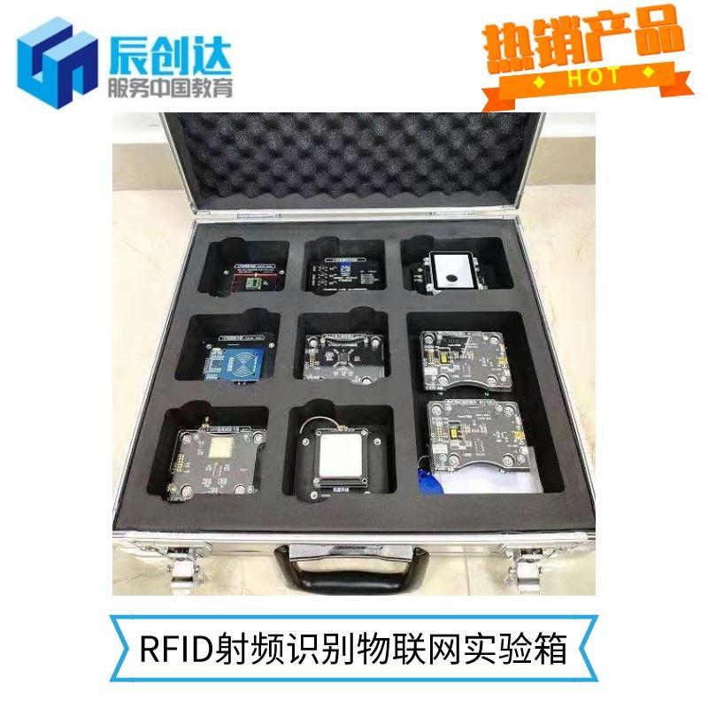 RFID射頻識別物聯網實驗箱 磁吸搭積木式架構