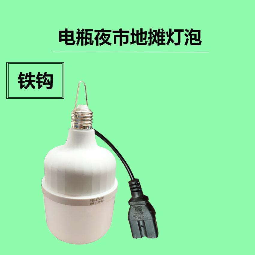 盖香云LED球泡充电式有线 夜市摆摊照明灯超亮