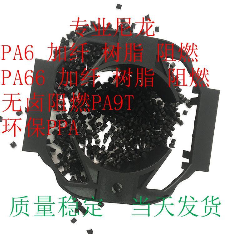 pa6gf30注塑工艺参数尼龙6加纤PA6丝杆聚酰胺6颗粒材料