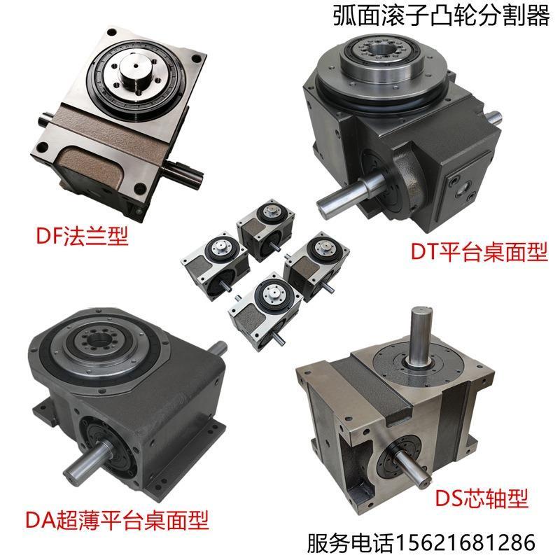 厂家批发间歇凸轮分割器超薄平台DA90 角度分割器可搭电机