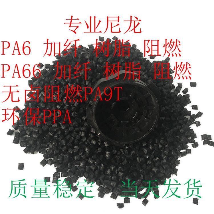 pa6gf30比pa6gf30贵多少尼龙6注塑级PA6叶轮聚酰胺6塑料原料