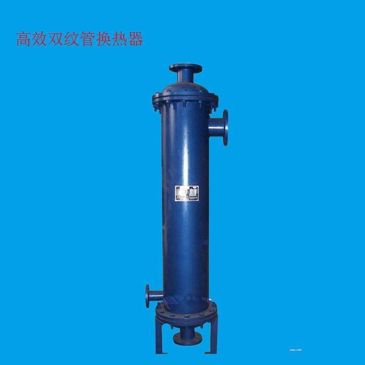 高效双纹管换热器汽水螺纹管换热器厂家直销 山东涵宇环保科技