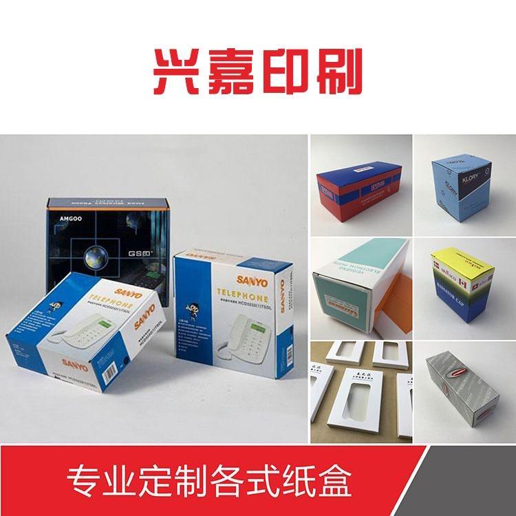 定制通用产品包装盒 电子产品配件纸盒 印刷汽配彩盒小卡纸盒