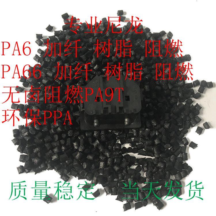 pa6注塑成型工艺尼龙6增强PA6轴套连接器聚酰胺6颗粒材料