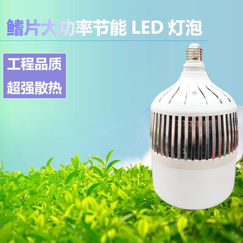 盖香云LED鳍片灯大功率车间照明仓库E27螺口节能灯超亮光源