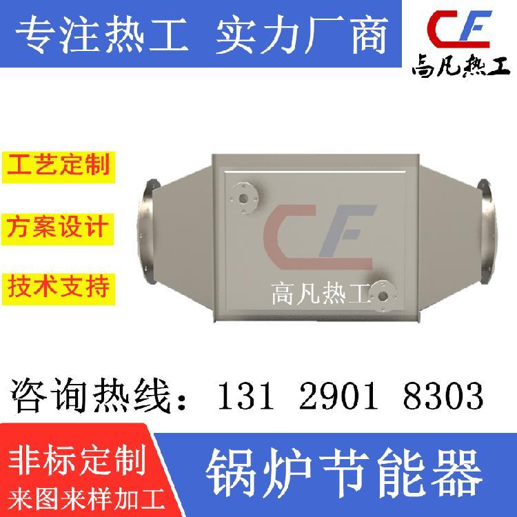 高凡热工设备 专业热工供应商 工业烟气冷却器厂家 不锈钢材质定制 按图加工制作