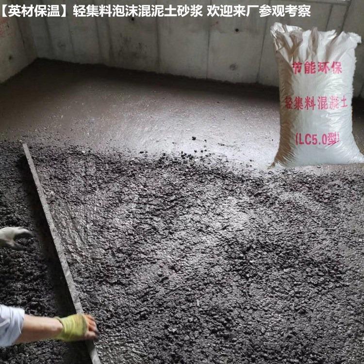 建材 lc5.0轻集料混凝土LC7.5轻集料混凝土泡沫混泥土