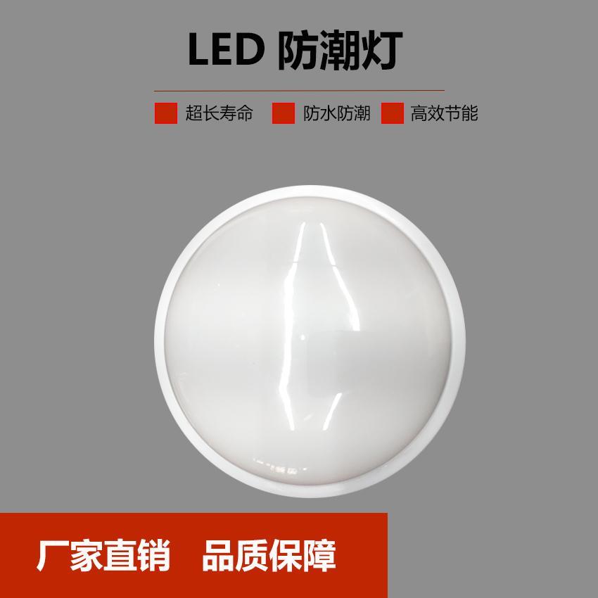 盖香云LED 圆形吸顶灯防尘防潮灯防蚊虫 卧室阳台厨卫用