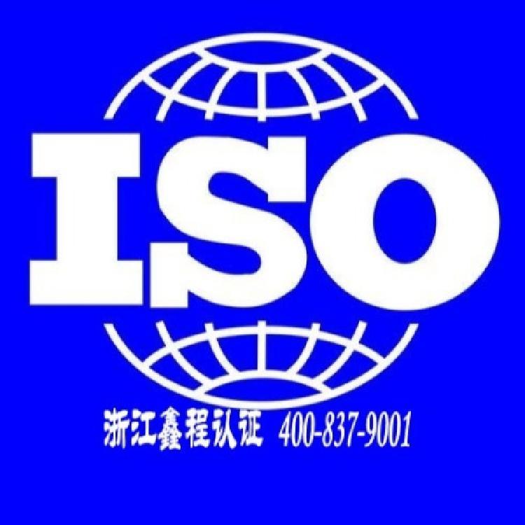 阜阳ISO9001-ISO9000认证正规证书