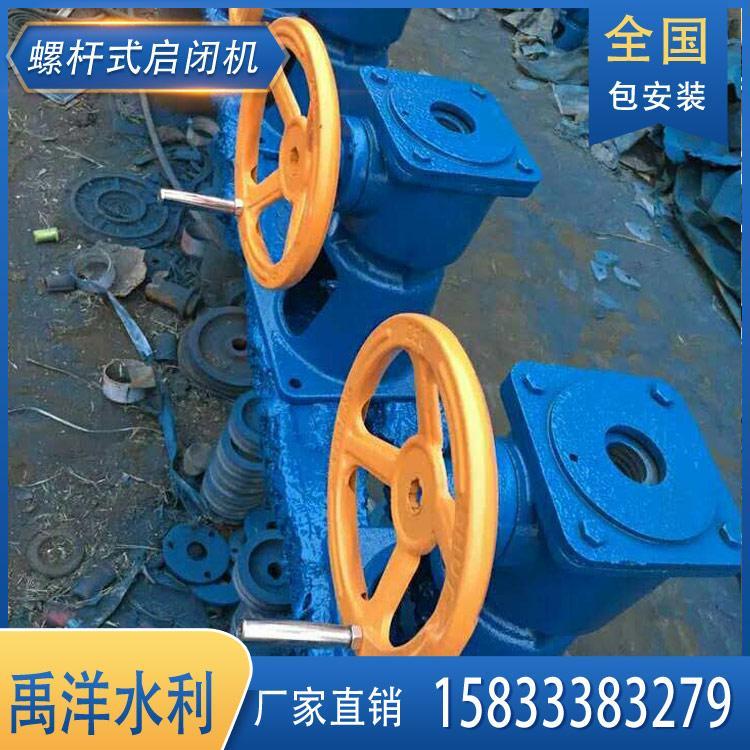 加工定制螺杆式启闭机水利螺杆提闸器启闭机闸门