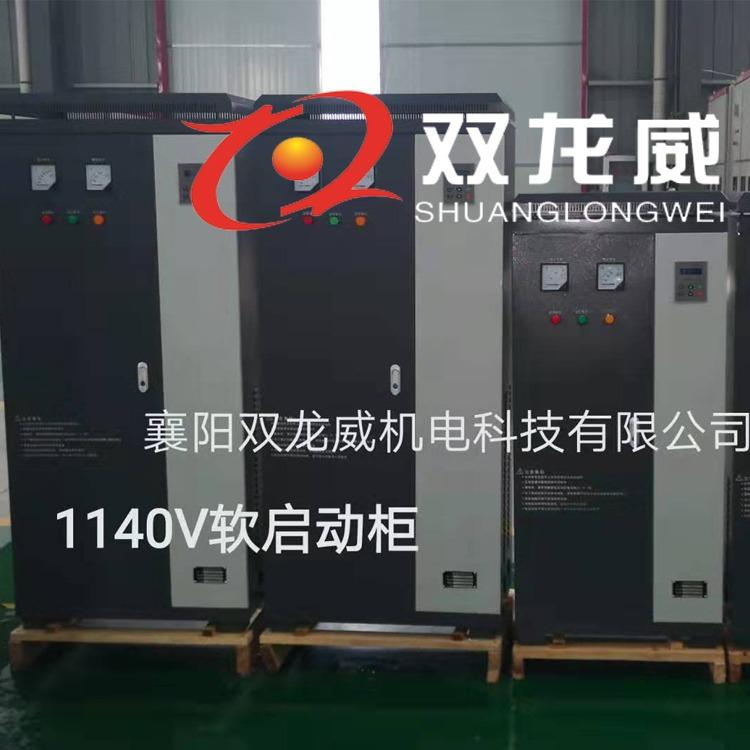 低压软起动柜 660V软启动器 双龙威知名厂家
