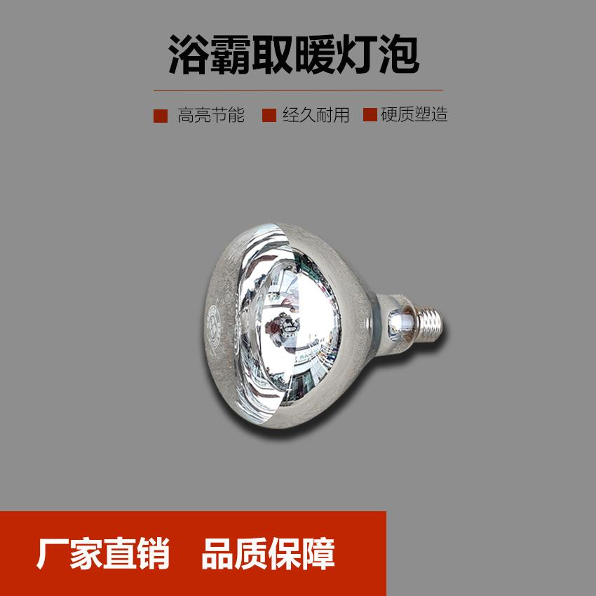 盖香云LED家用灯暖浴霸超亮节能耐用e27螺口取暖灯泡