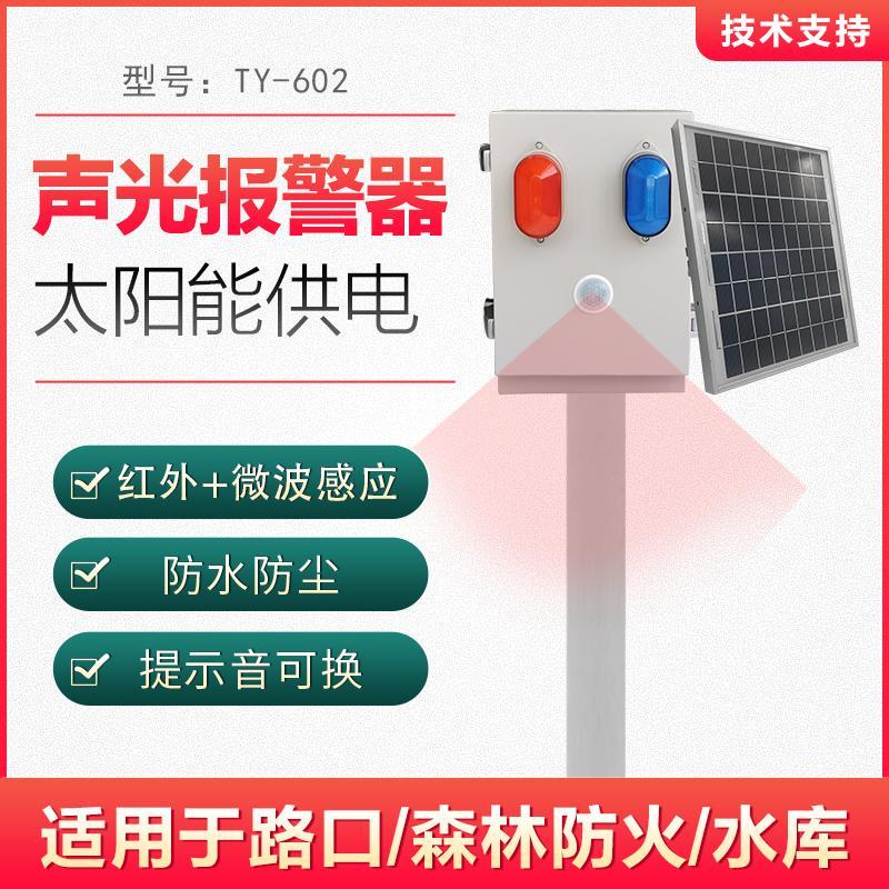 诚汇科技 危险区域太阳能防盗报警器 公共场合太阳能防盗报警器生产厂家 型号TY602