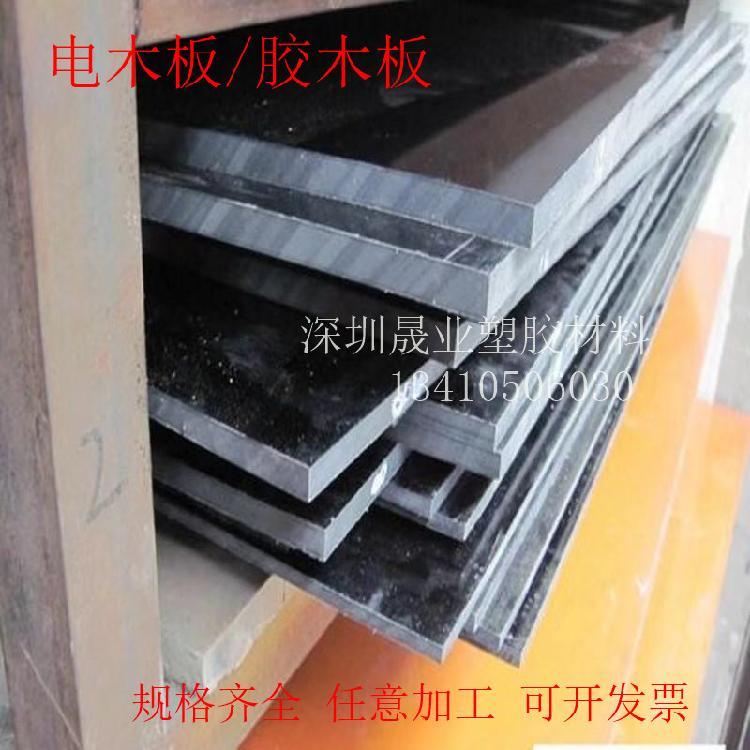 厂家价格橘红色电木板 耐高温绝缘材料 酚醛层压纸板加工 3-80mm