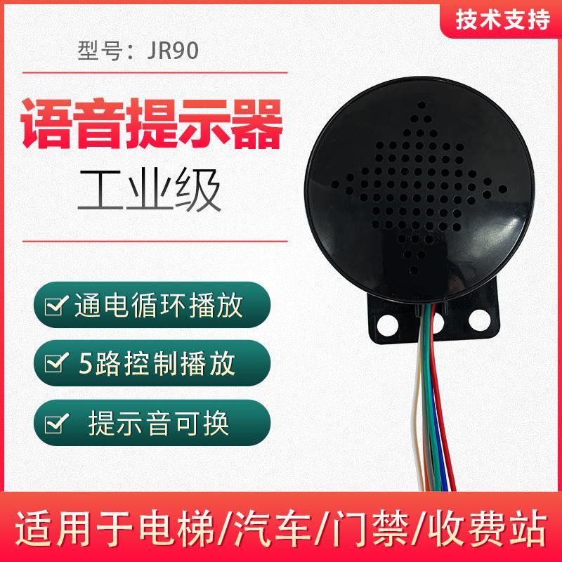 诚汇科技 迎宾语音播报器 门禁语音提示器生产厂家 型号JR90