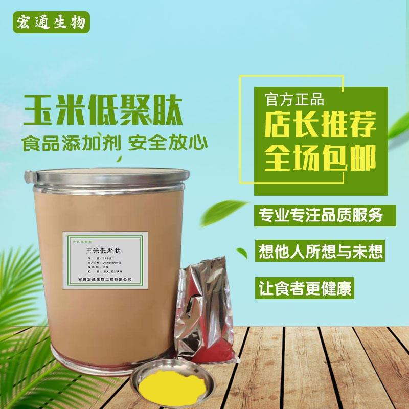 玉米低聚肽 食品级 营养强化剂 含量99% 安徽宏通 现货供应