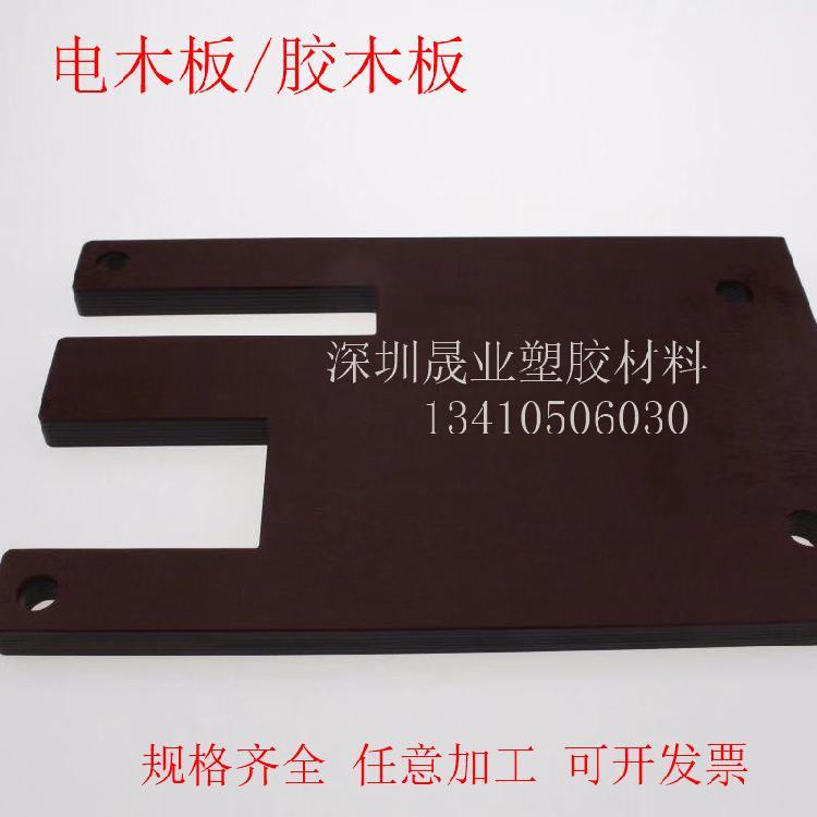 厂家价格橘红色电木板 耐高温绝缘材料 电木整张 0.5-3mm