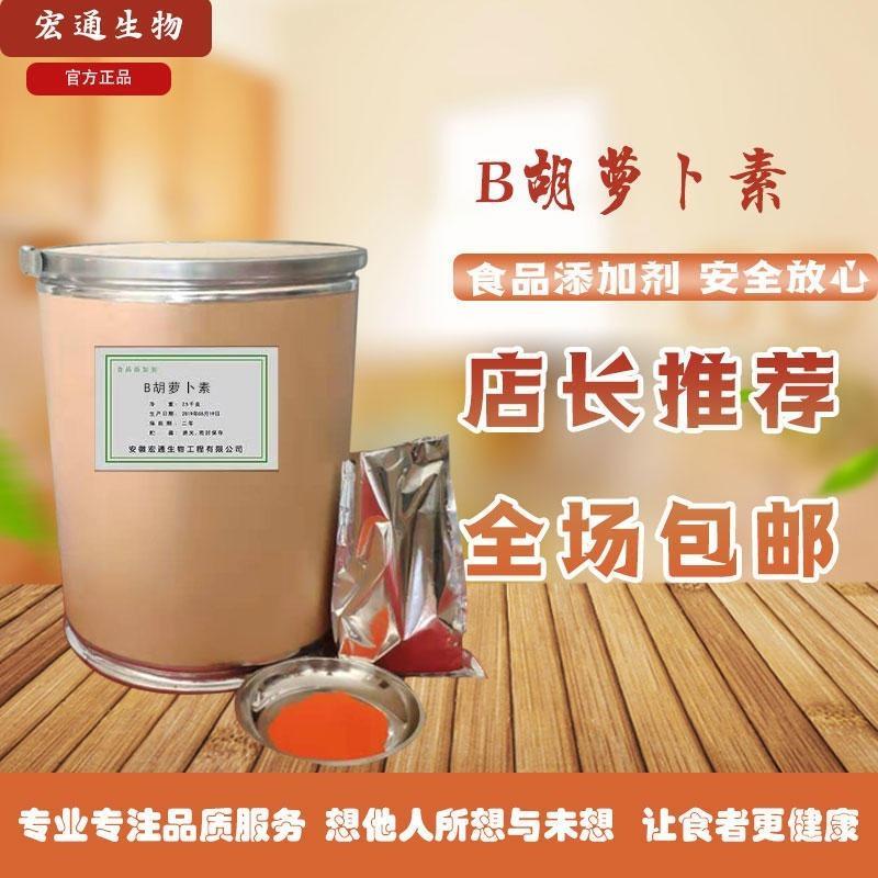 B胡萝卜素 食品级 着色剂 含量99% 安徽宏通 现货供应