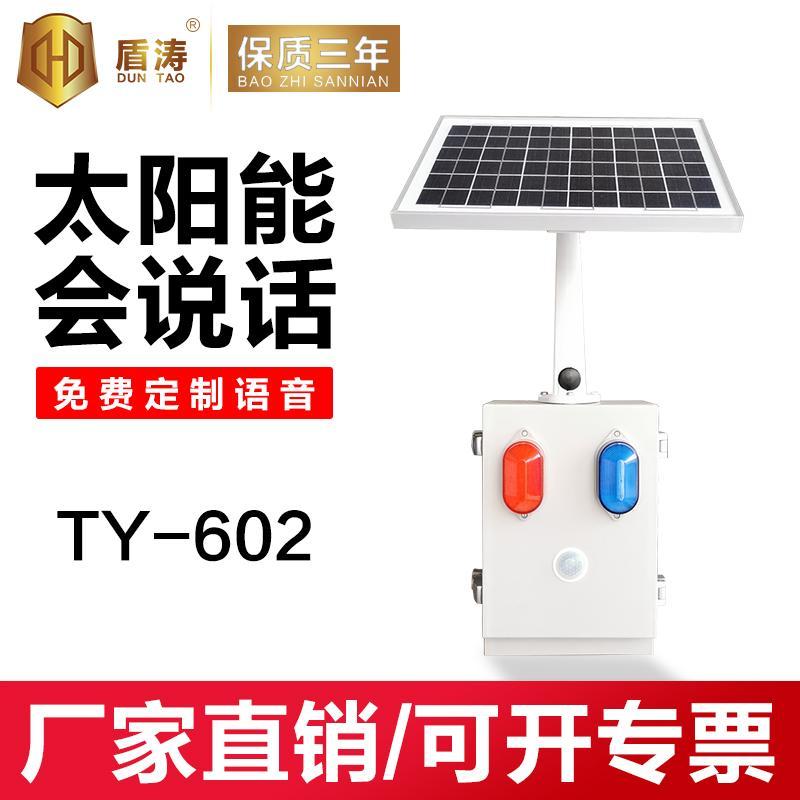 诚汇科技 交通太阳能防盗报警器 地质灾害太阳能感应报警器生产厂家 型号TY602