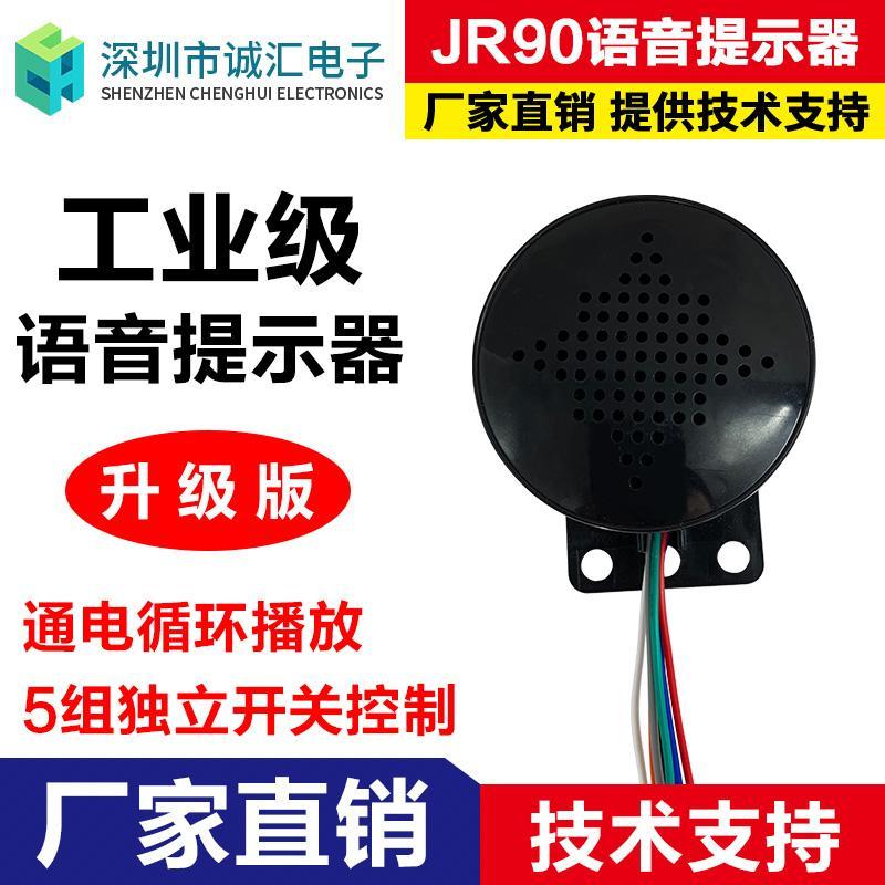 诚汇科技 开门语音报警器 迎宾语音喇叭价格 型号JR90