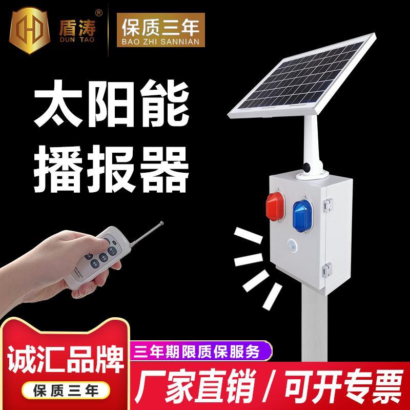 诚汇科技 户外太阳能红外警报器 森林防火太阳能红外警报器生产厂家 型号TY602