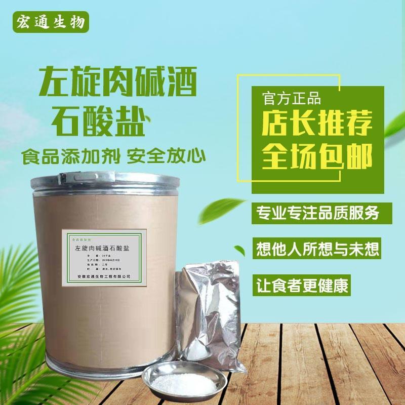 左旋肉碱酒石酸盐 食品级 营养强化剂 含量99% 安徽宏通 现货供应