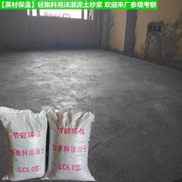填充轻集料混凝土 lc5.0泡沫轻集料混凝土LC7.5轻集料保温层