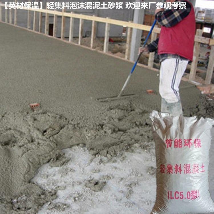 泡沫轻集料混凝土 干拌复合轻集料混凝土 陶粒