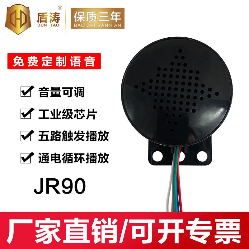 诚汇科技 门禁MP3播放器 汽车语音报警器价格 型号JR90