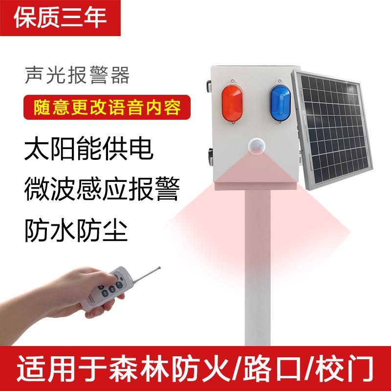 诚汇科技 电力防触太阳能语音提示器 森林防火太阳能防盗报警器价格 型号TY602