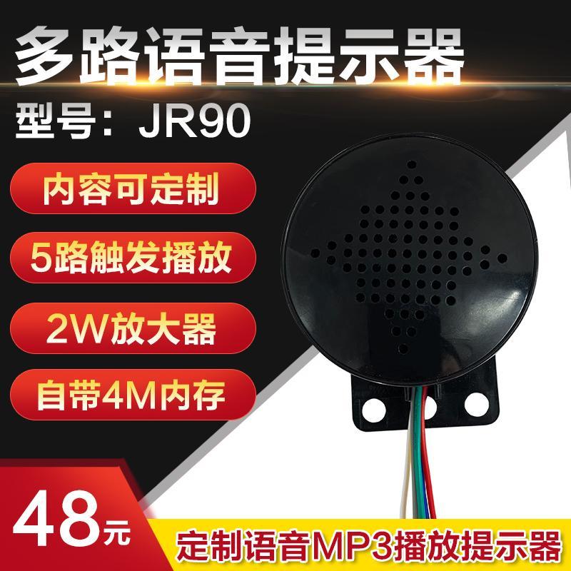 诚汇科技 开门语音报警器 开门语音播报器生产厂家 型号JR90