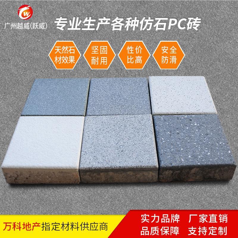 越威 环保透水砖 pc环保砖 广场砖 厂家直销 价格实惠