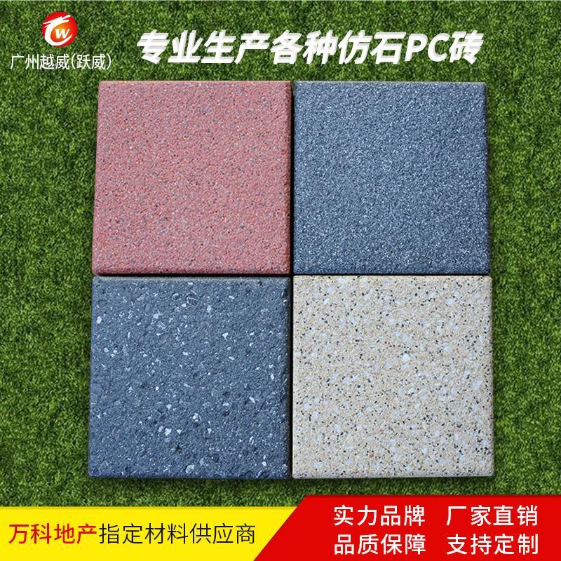 广场砖批发 新型环保砖 环保砖价格 透水pc砖 万科地产直供 品质保障