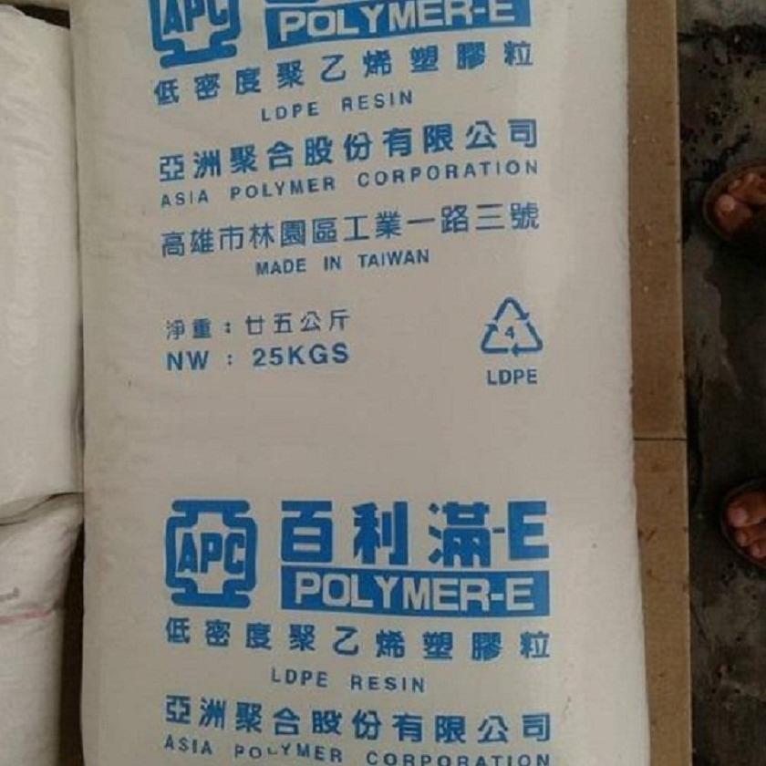 涂覆级 LDPE-台湾亚聚-C7100 耐低温 薄膜级 高抗冲 低密度聚乙烯