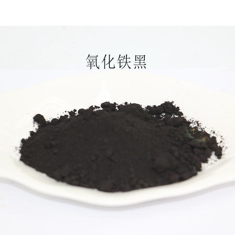 氧化铁黑 山东氧化铁黑 厂家供应 质优价廉