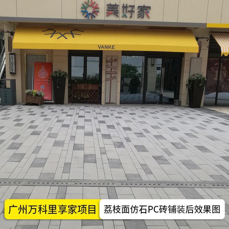 南宁pc砖 南宁pc砖厂家 广场砖 市政路面砖 万科地产直供 品质保障