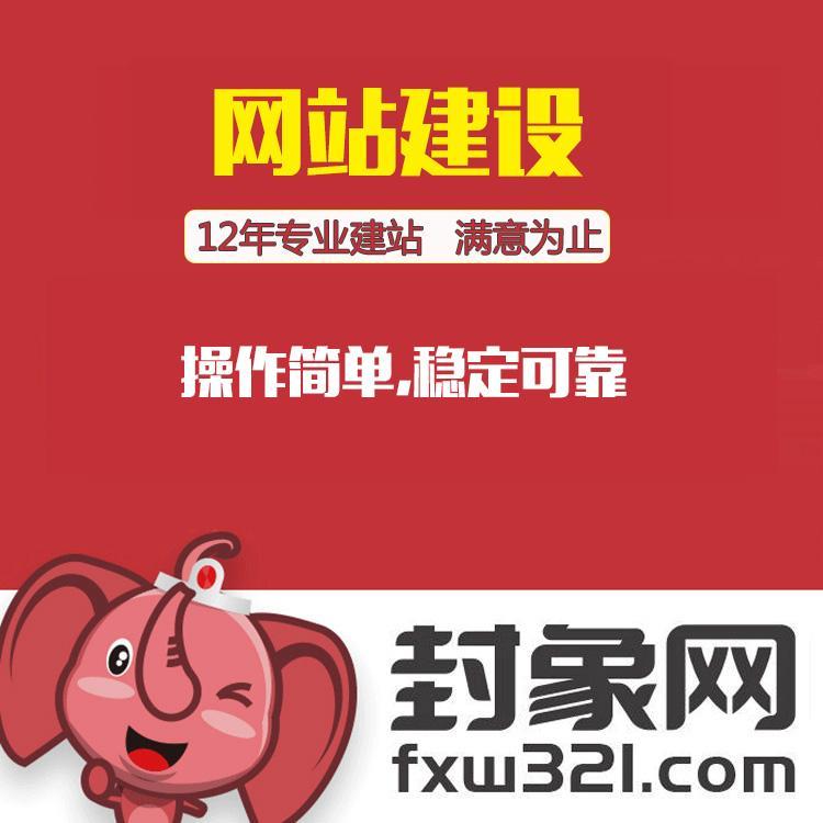 网站建设 官网建设 封象网网站报价直省50%