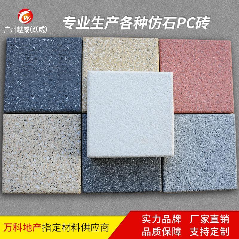 越威 pc仿石材砖厂家 水泥pc仿石 生态仿石 水泥预制石米砖 万科地产直供 品质保障