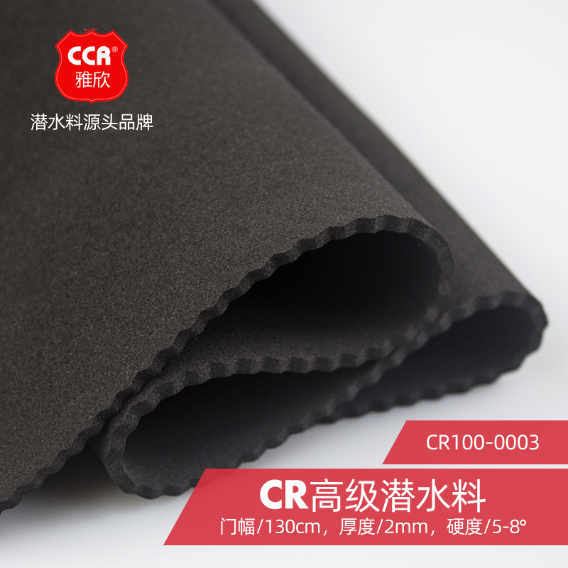 雅欣厂家直销定制 潜水料 CR100氯丁橡胶面料