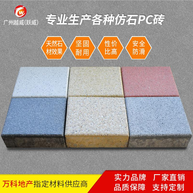 珠海pc砖 珠海pc砖厂家 广场砖 市政路面砖 万科地产直供 品质保障