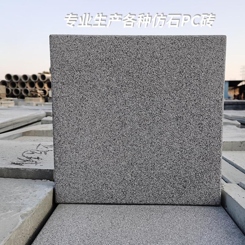 湖南pc砖 湖南仿石pc砖 仿石材砖 广场砖 厂家直销 品质保障