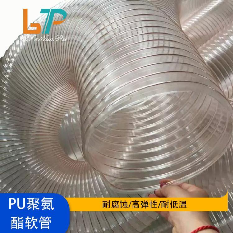利非诺普直供 PU聚氨酯软管 钢丝吸尘软管
