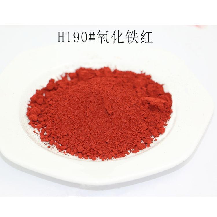 淄博氧化铁红厂家 氧化铁红h190 质量可靠 环保安全