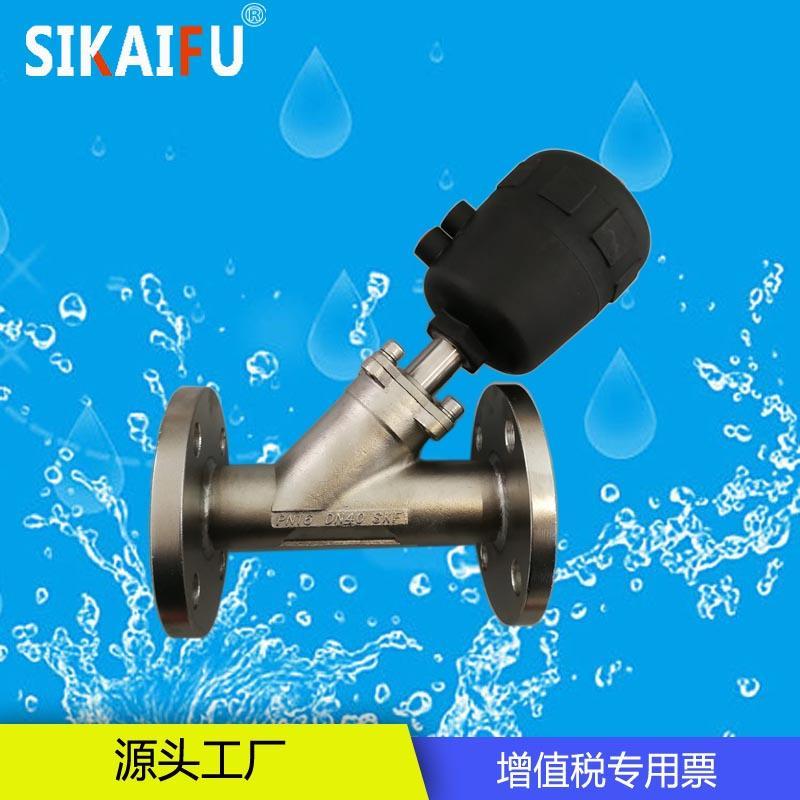 2寸角座阀 常开式角座阀 合肥气动角座阀厂家 量大包邮 SIKAIFU阀业