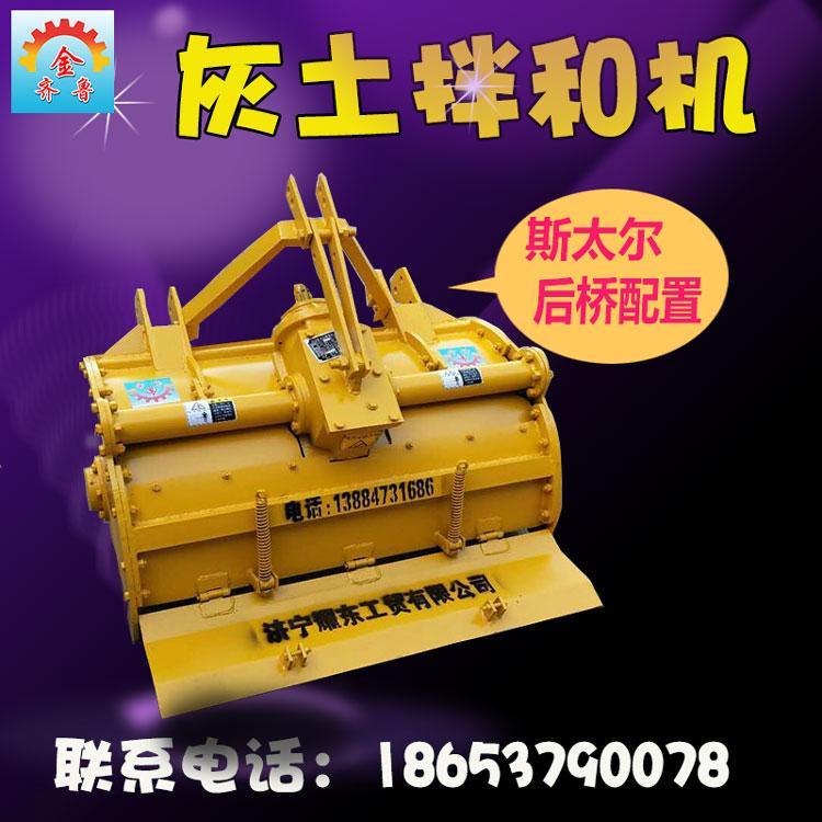 金齐鲁济宁耀东工贸厂家直销齿轮传动拌和机路面摊铺链条式拌和机